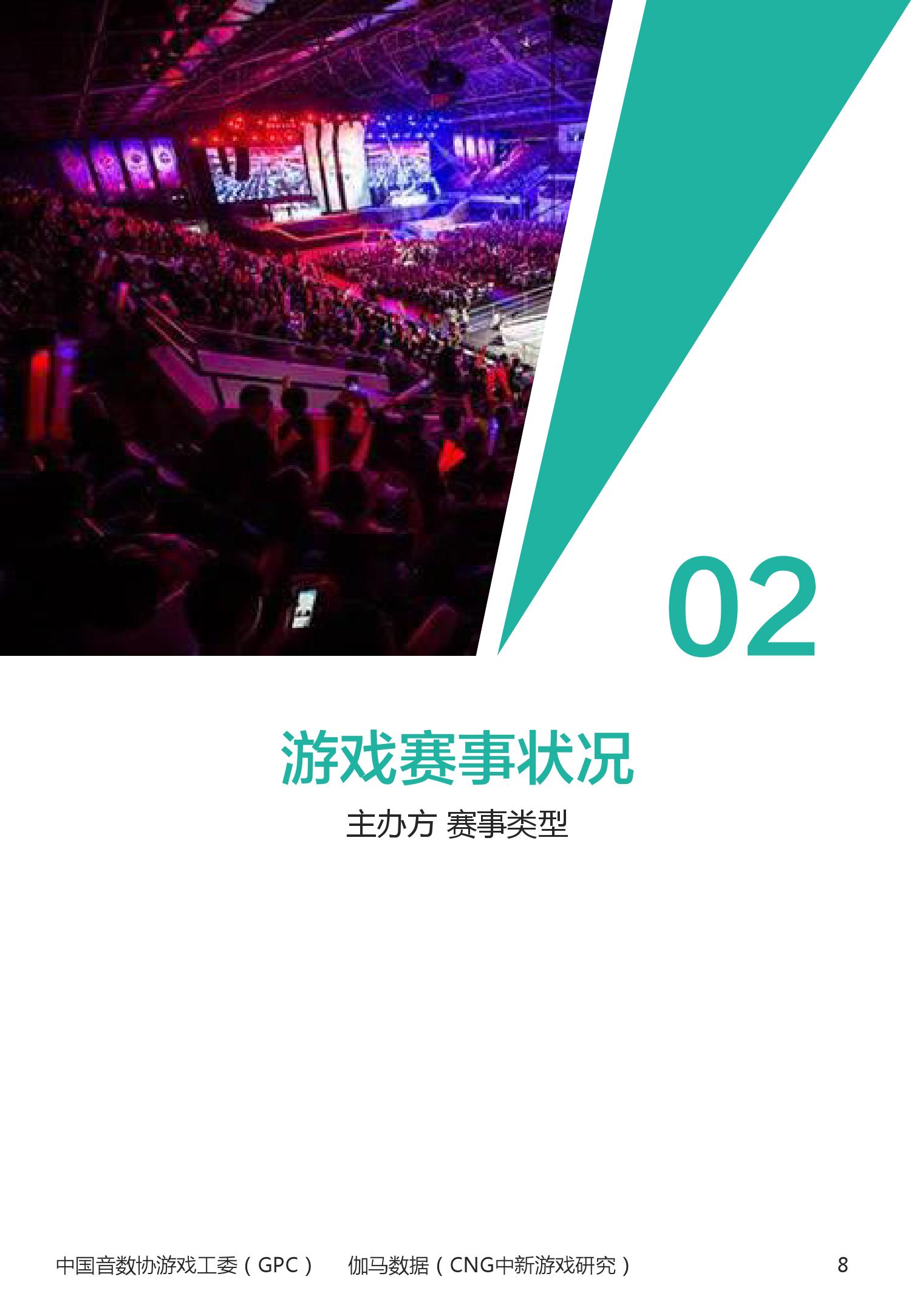 2016年1~3月中国电竞产业报告_000009