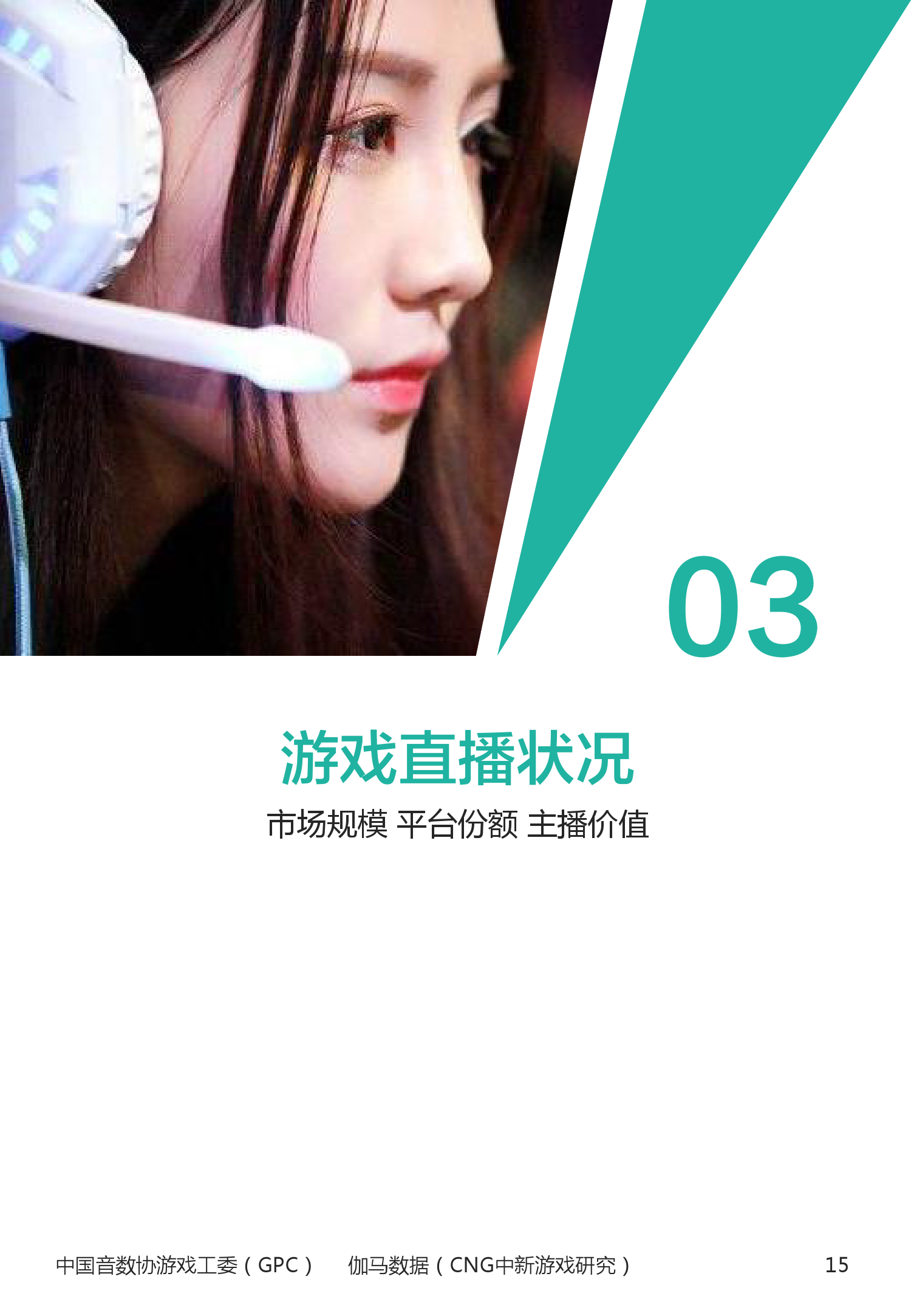 2016年1~3月中国电竞产业报告_000016