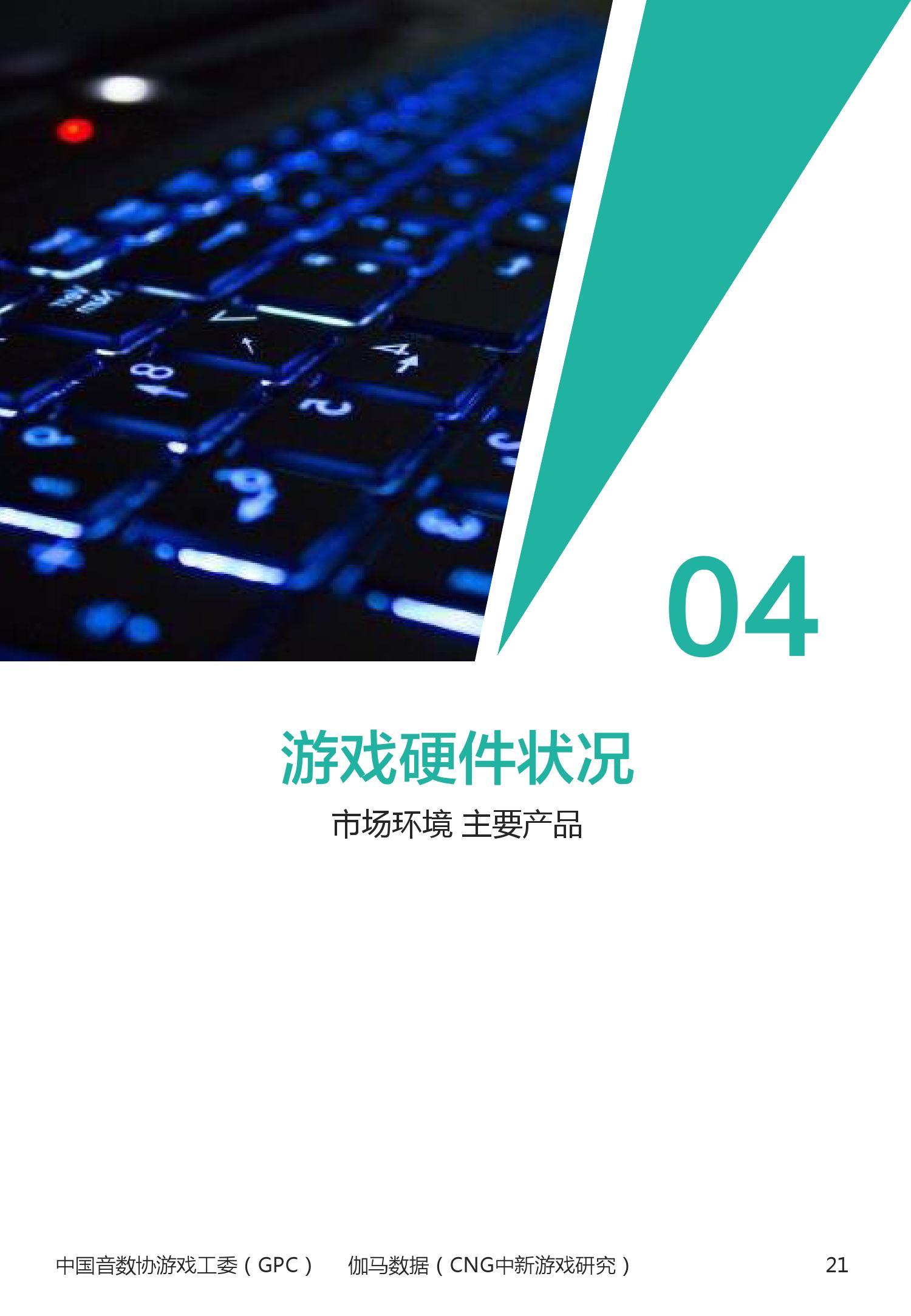 2016年1~3月中国电竞产业报告_000022