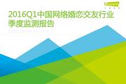 艾瑞咨询:2016年Q1中国网络婚恋行业季度监测报告(附下载)