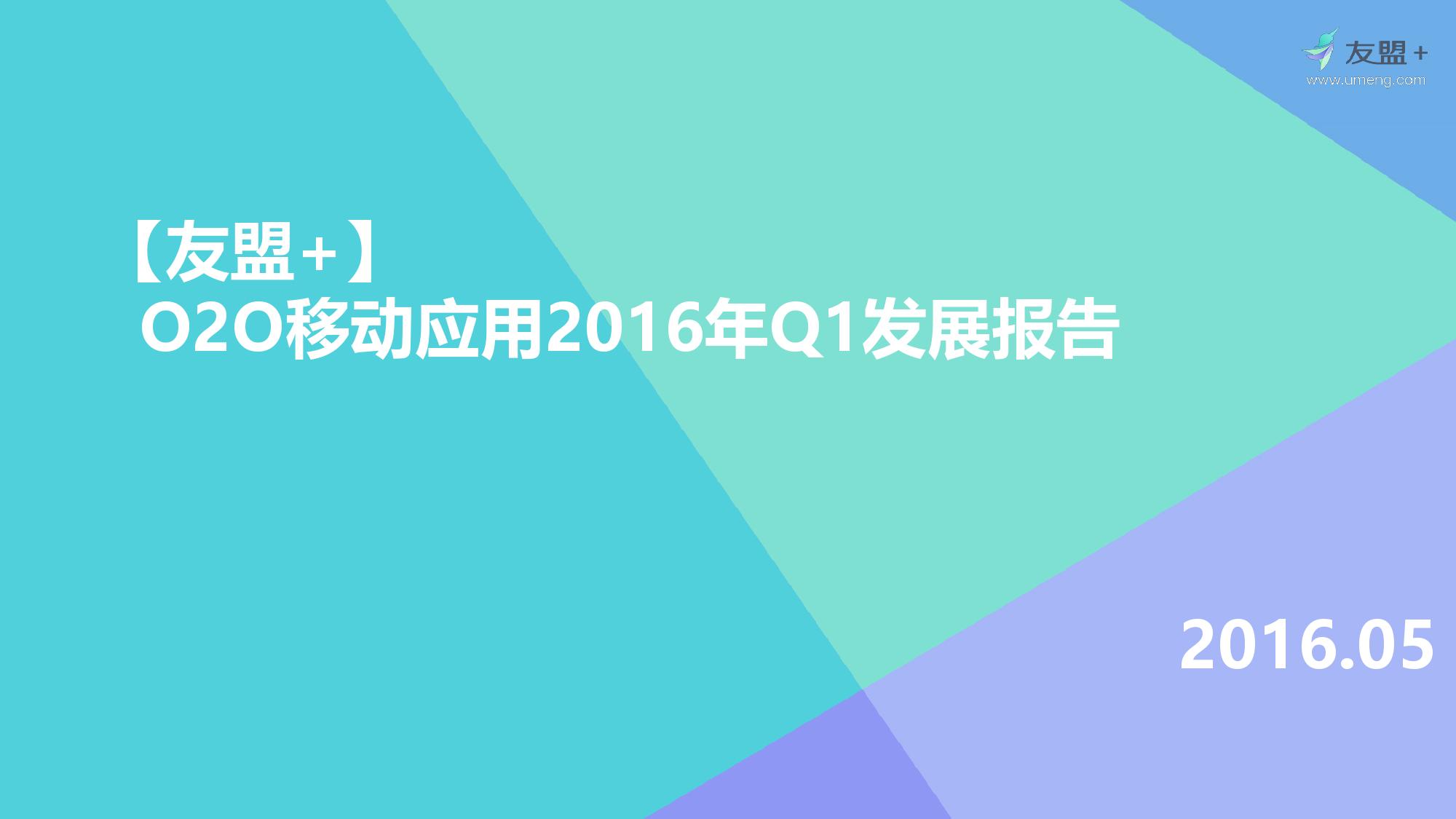 O2O移动应用2016年Q1发展报告_000001