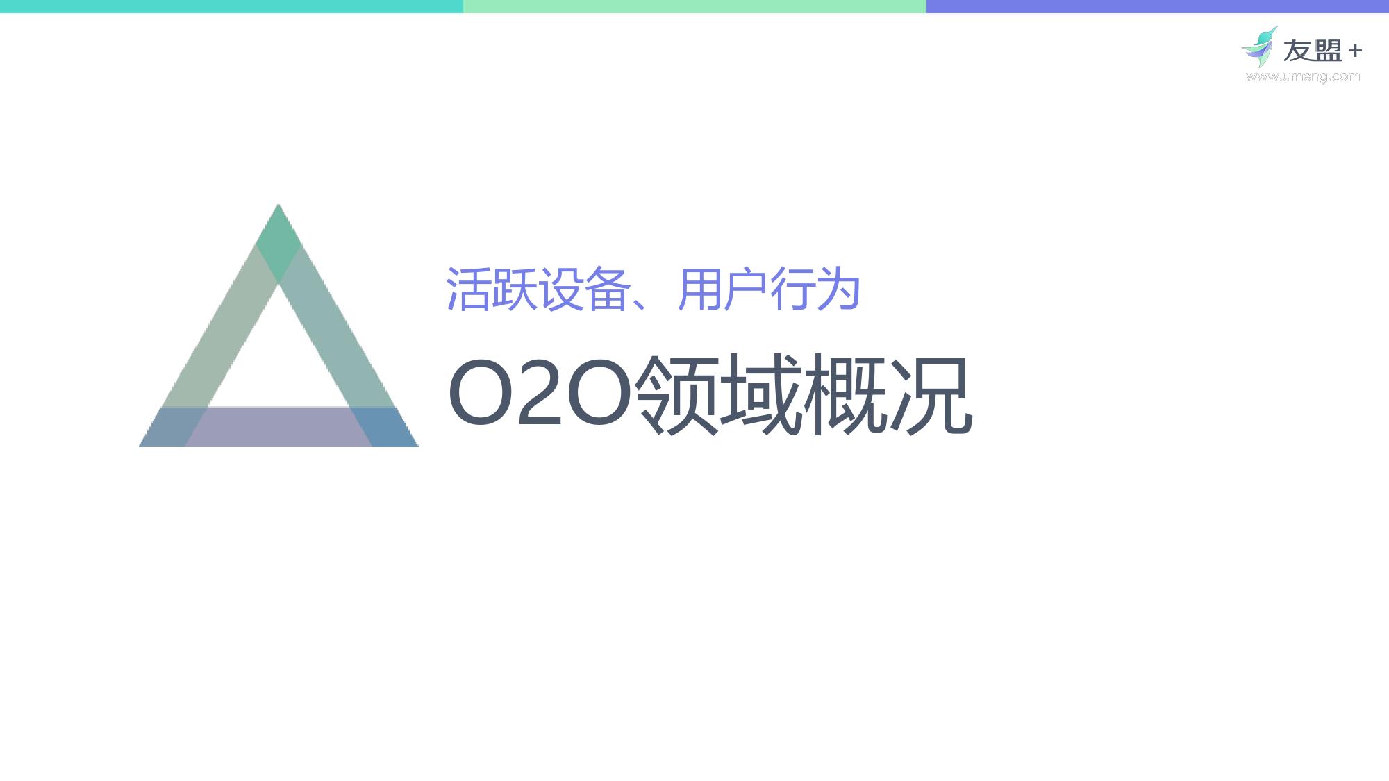 O2O移动应用2016年Q1发展报告_000002
