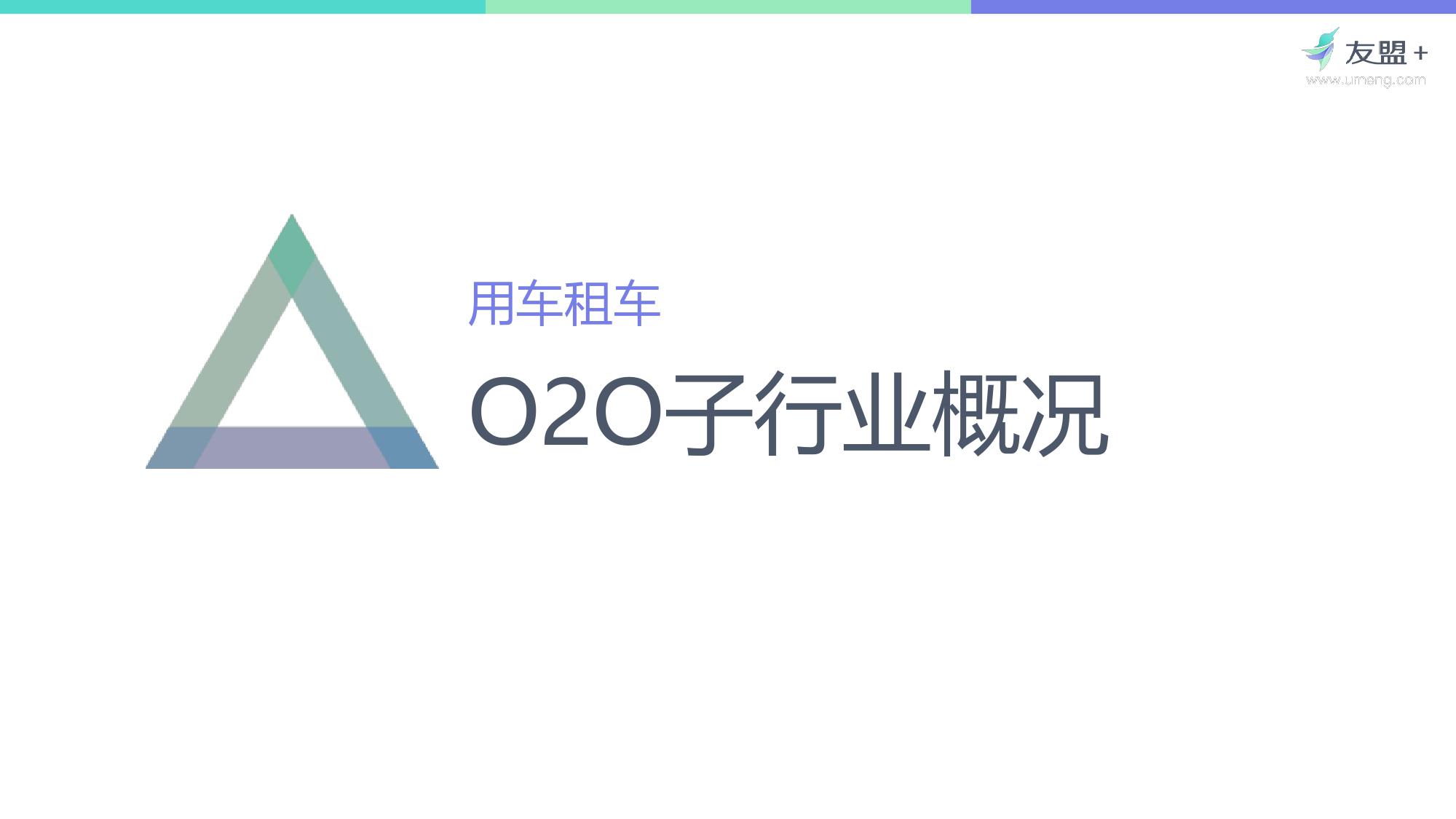 O2O移动应用2016年Q1发展报告_000020
