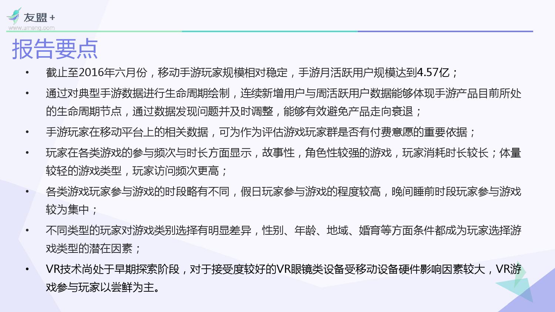 【友盟+】2016H1 手游行业报告_000002