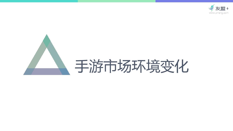 【友盟+】2016H1 手游行业报告_000003