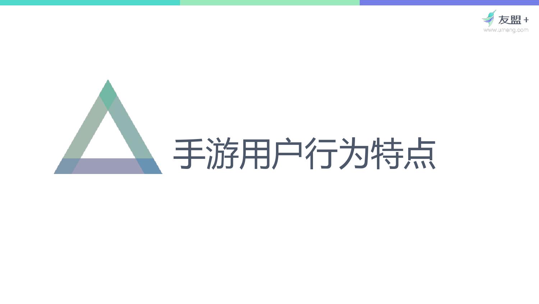 【友盟+】2016H1 手游行业报告_000016