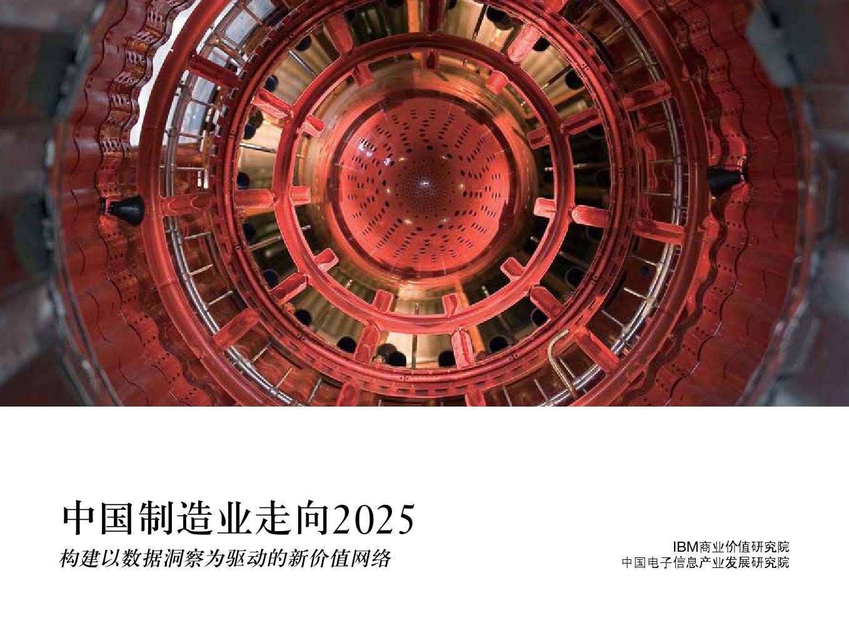 中国制造业走向2025_000001