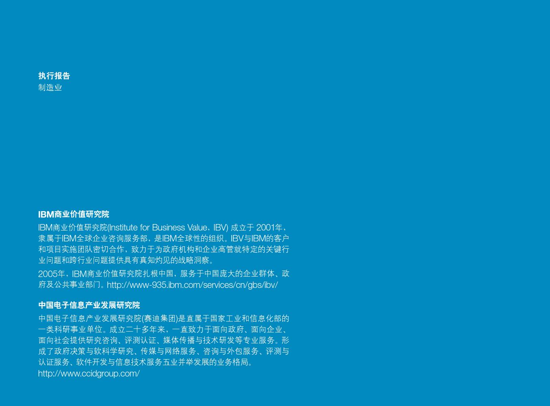 中国制造业走向2025_000002