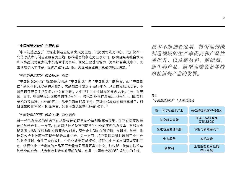 中国制造业走向2025_000005
