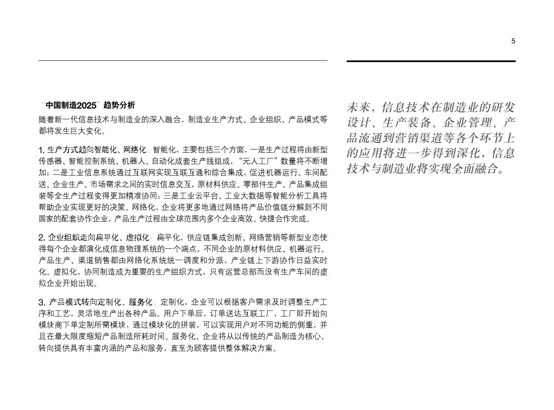 中国制造业走向2025_000007