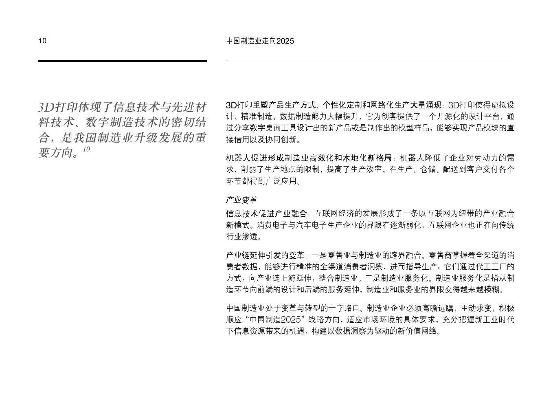 中国制造业走向2025_000012
