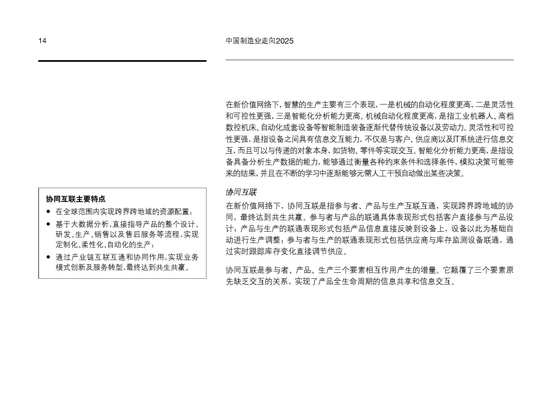 中国制造业走向2025_000016