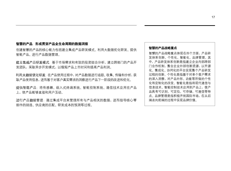 中国制造业走向2025_000019