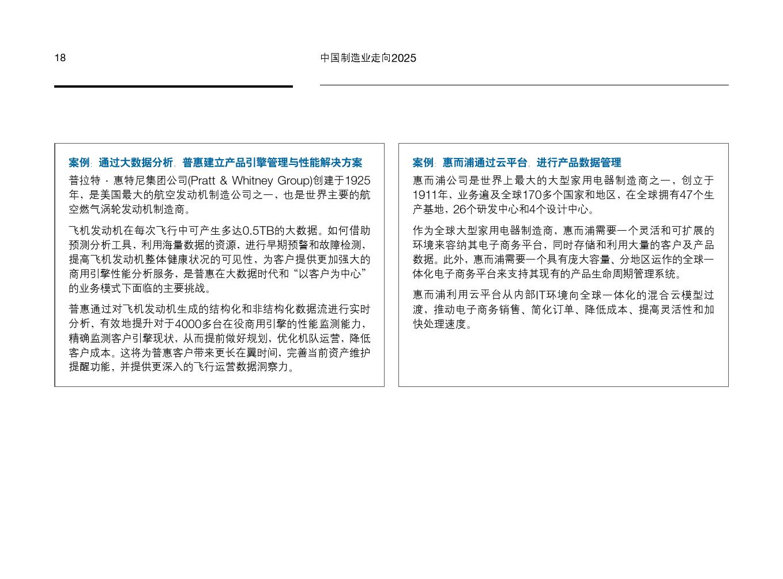 中国制造业走向2025_000020
