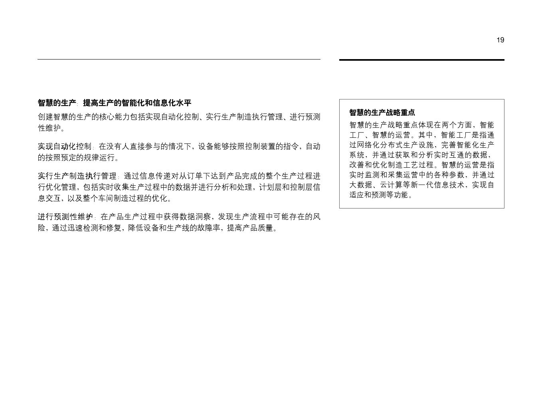中国制造业走向2025_000021