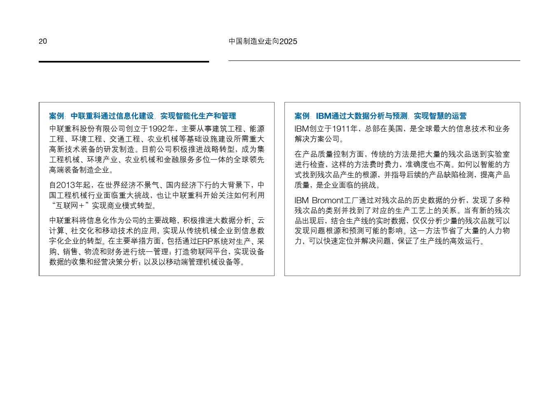 中国制造业走向2025_000022
