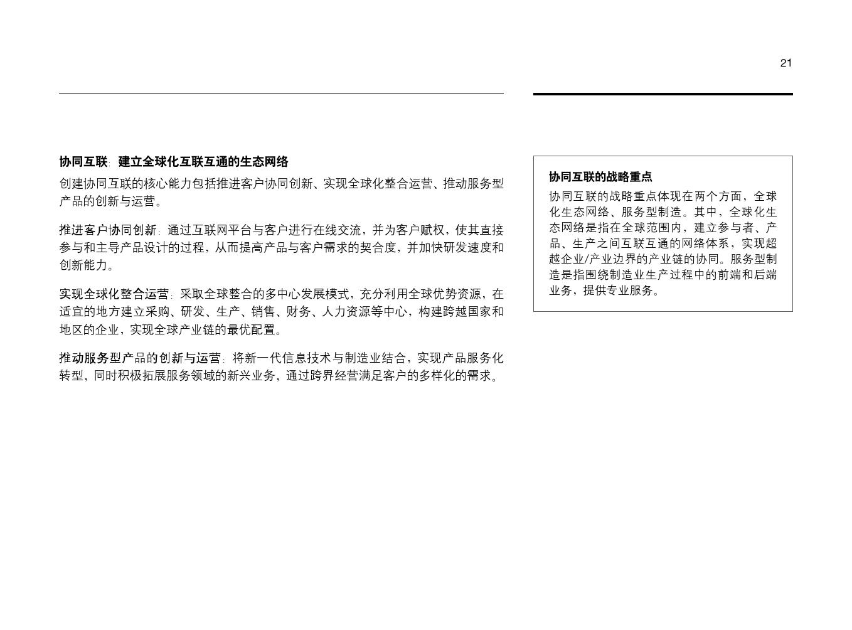 中国制造业走向2025_000023