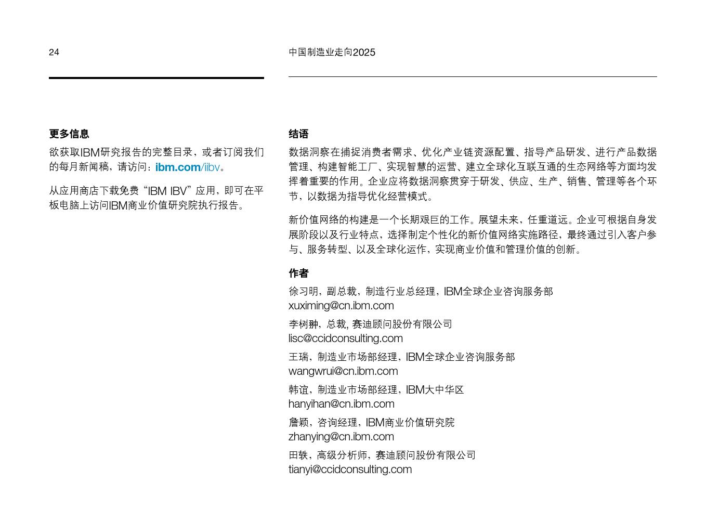 中国制造业走向2025_000026