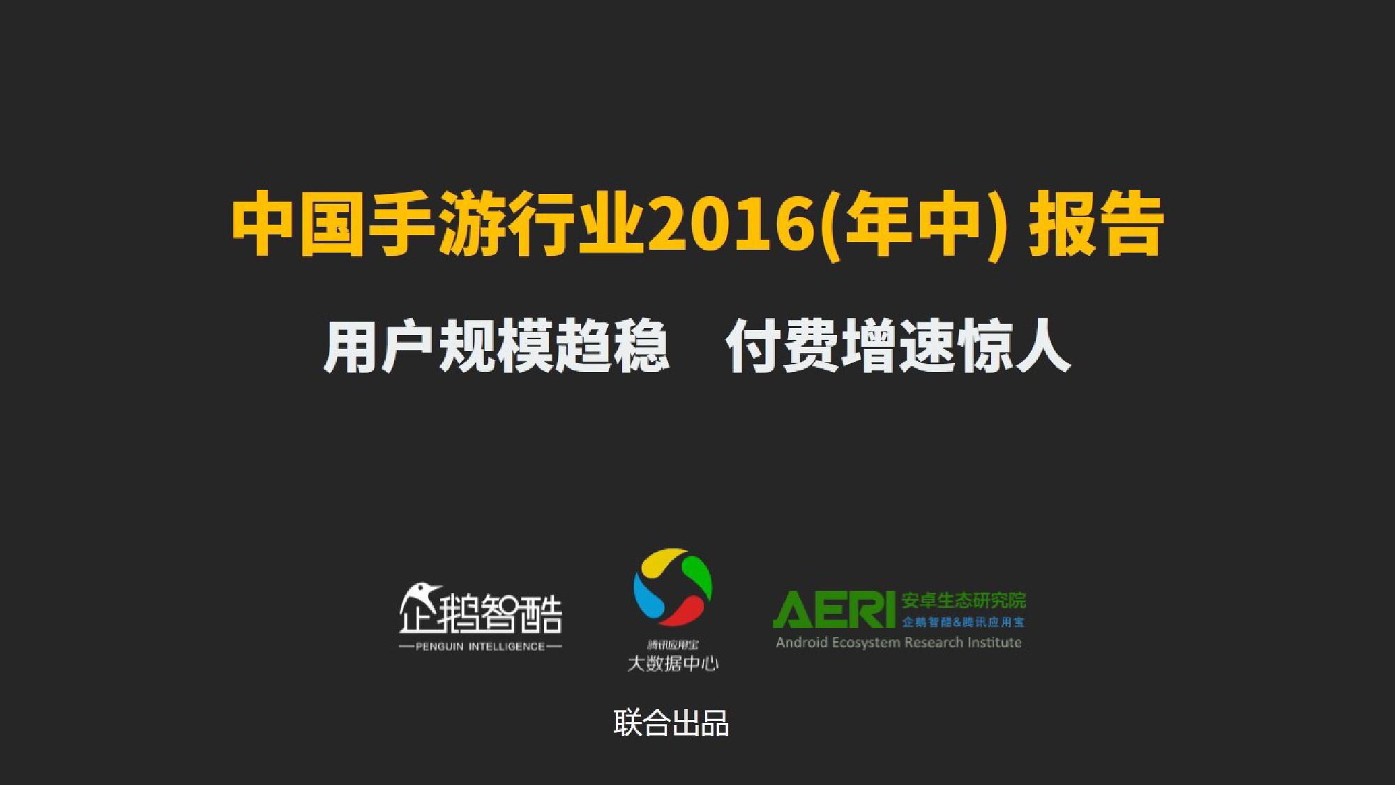 中国手游行业2016大数据报告_000001