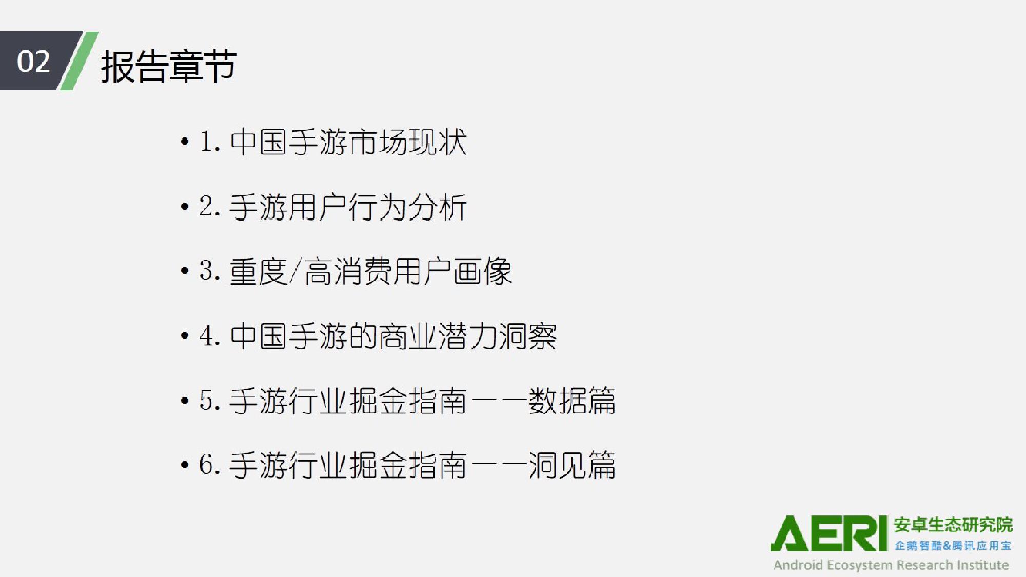 中国手游行业2016大数据报告_000003