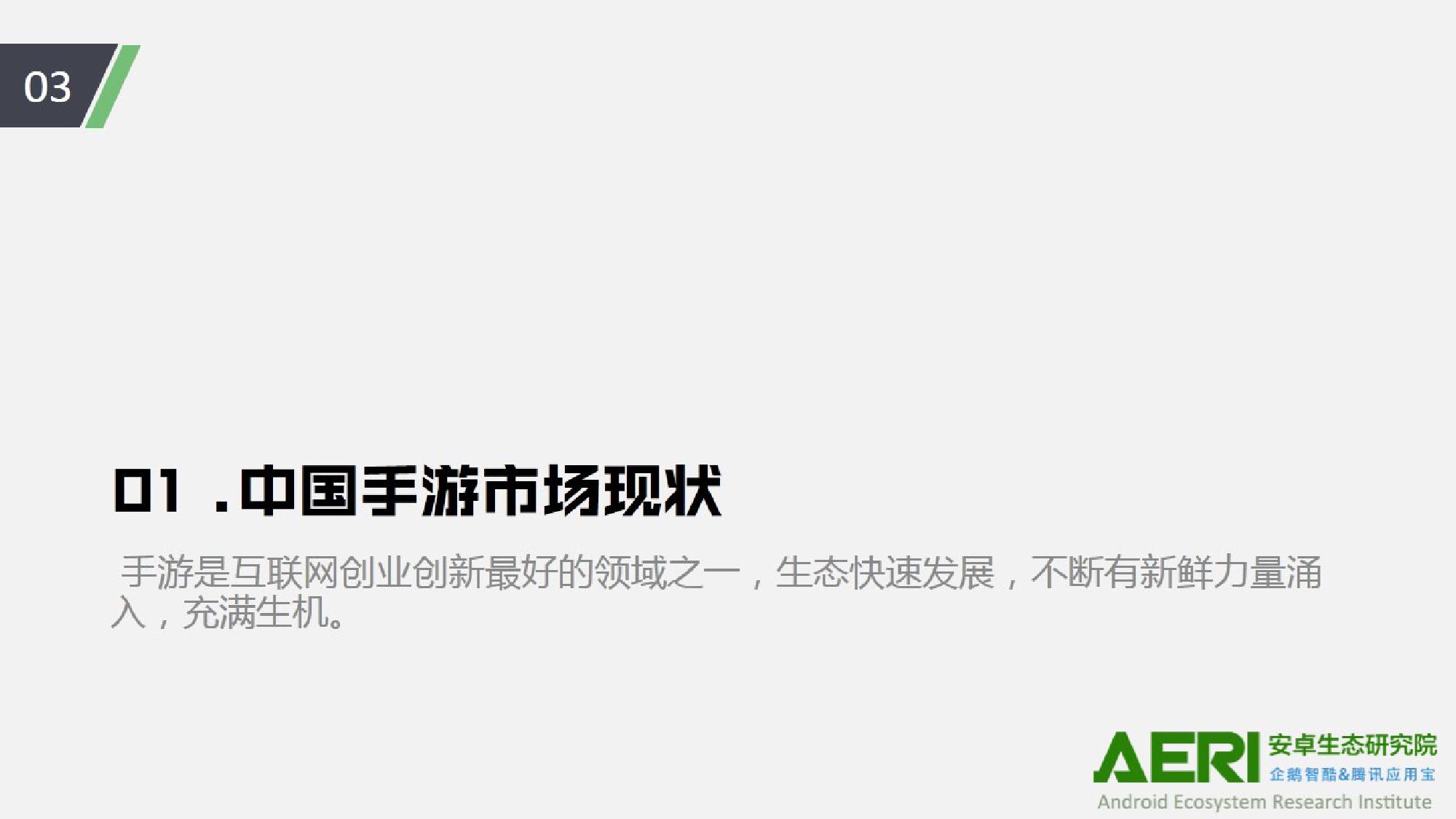 中国手游行业2016大数据报告_000004