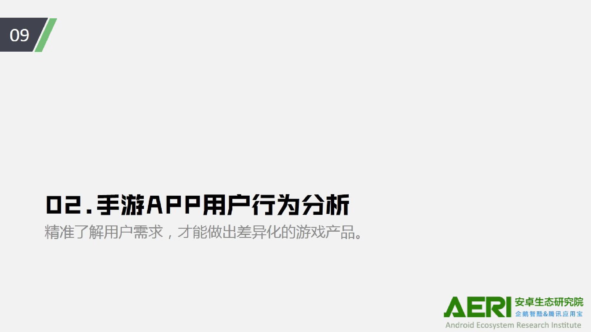 中国手游行业2016大数据报告_000010