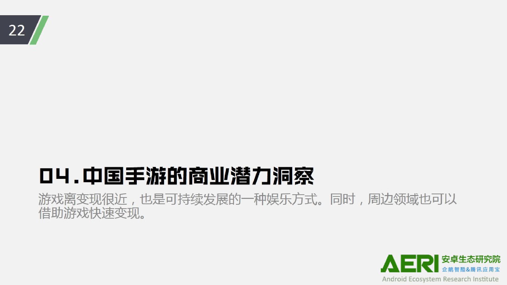 中国手游行业2016大数据报告_000023