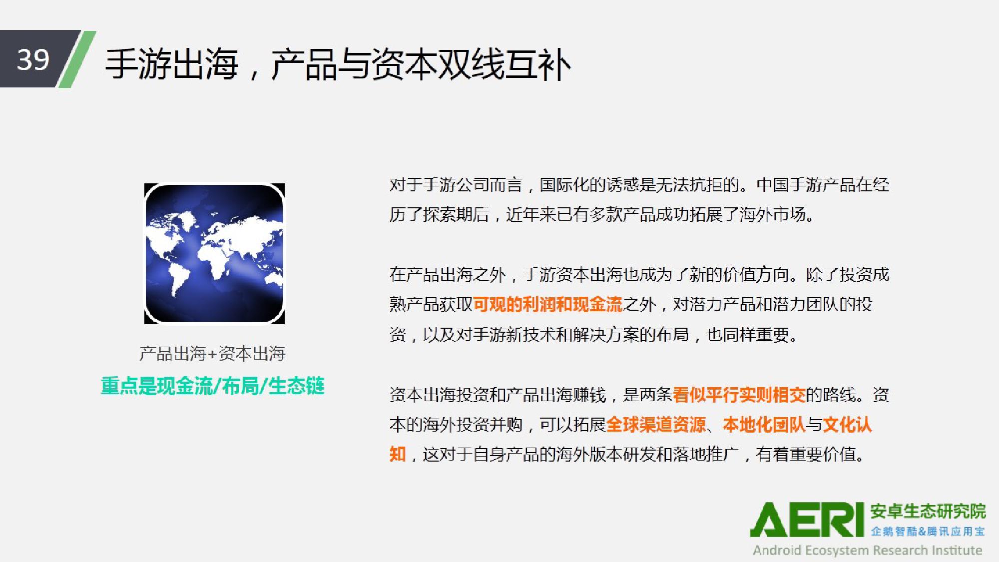 中国手游行业2016大数据报告_000040