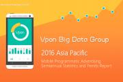 Vpon:2016亚太区移动广告市场报告(附下载)
