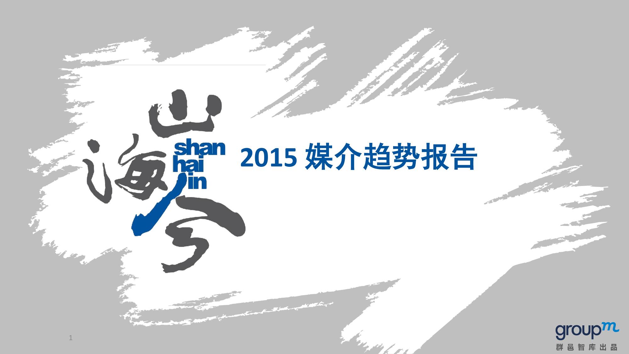 山海今2015中国媒介趋势报告_000001
