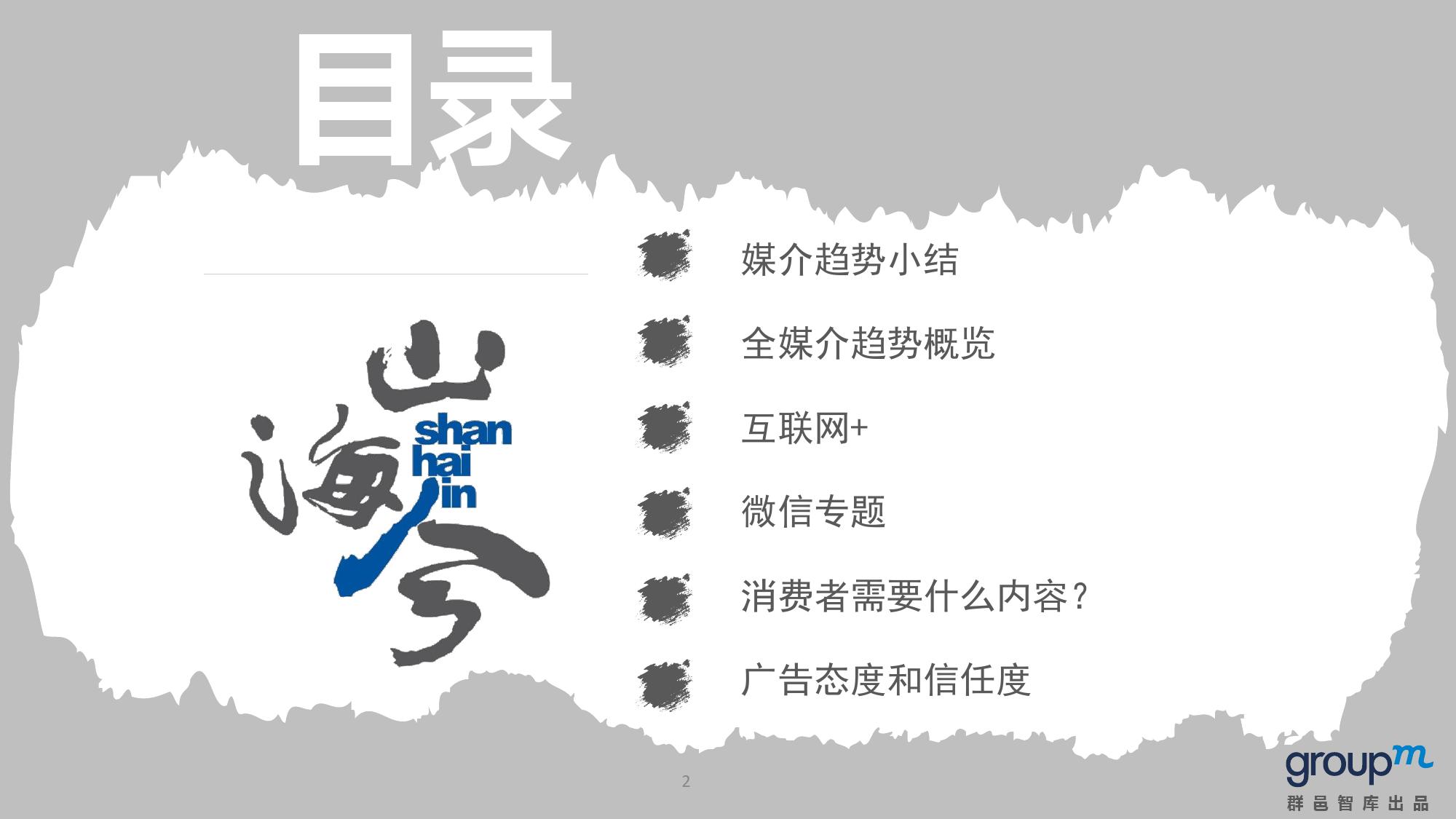 山海今2015中国媒介趋势报告_000002