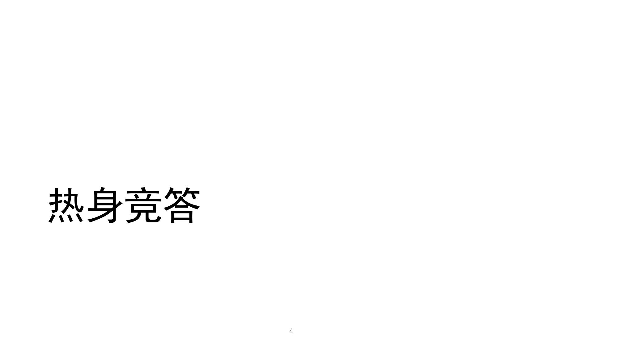 山海今2015中国媒介趋势报告_000004
