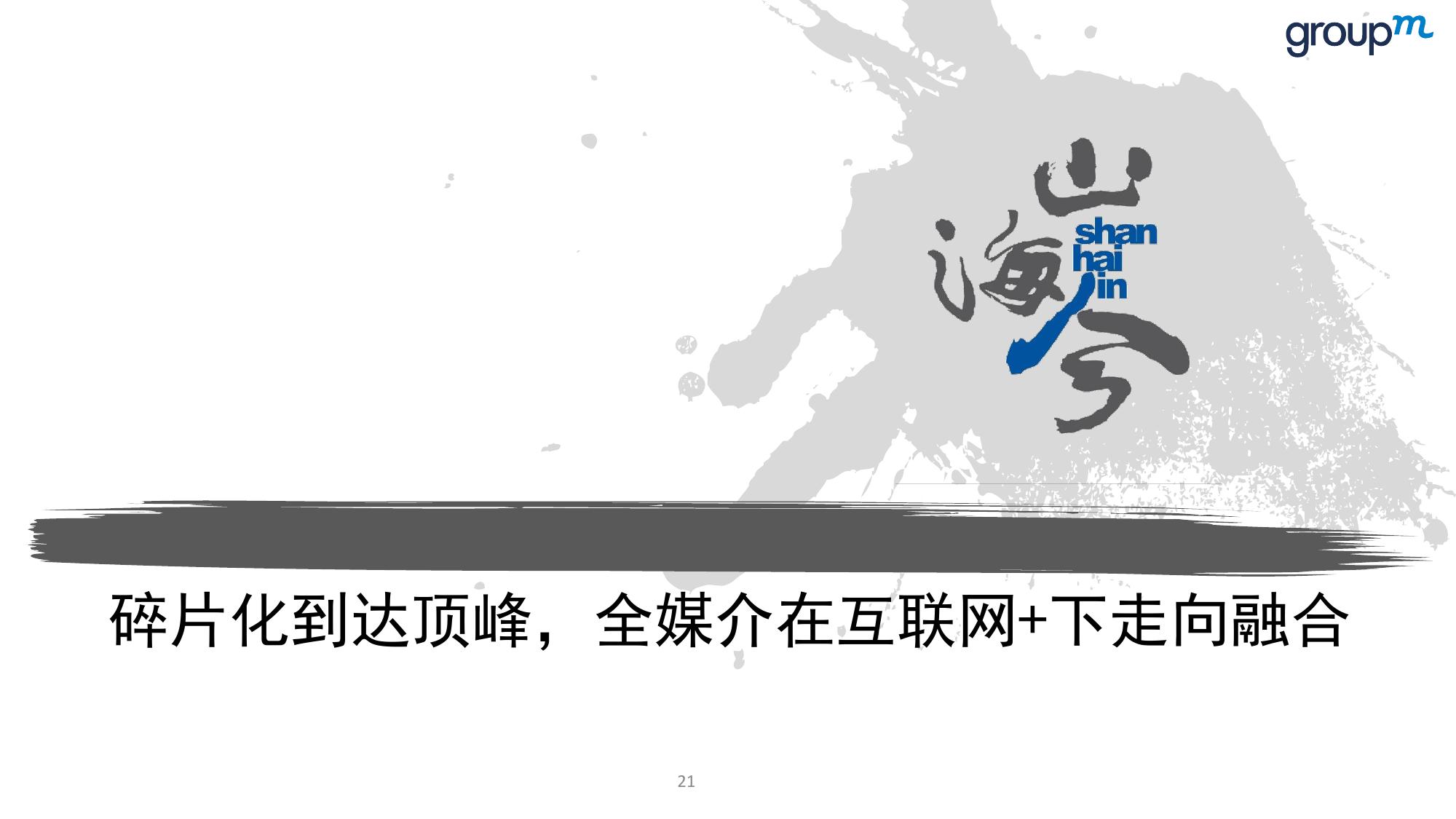 山海今2015中国媒介趋势报告_000021