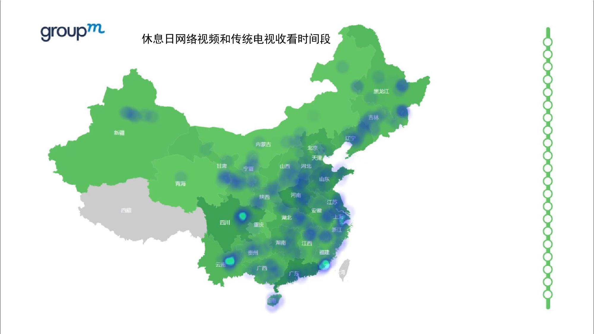 山海今2015中国媒介趋势报告_000030