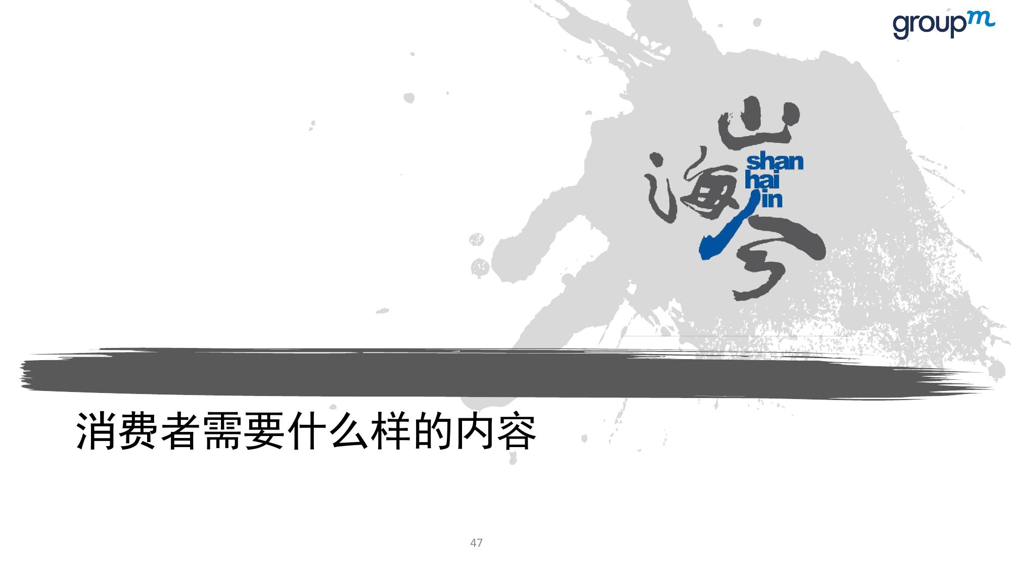 山海今2015中国媒介趋势报告_000047
