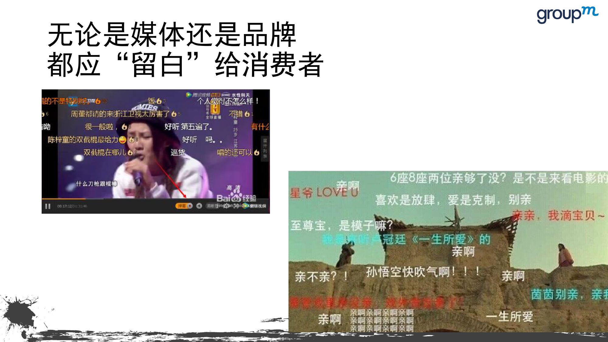 山海今2015中国媒介趋势报告_000051