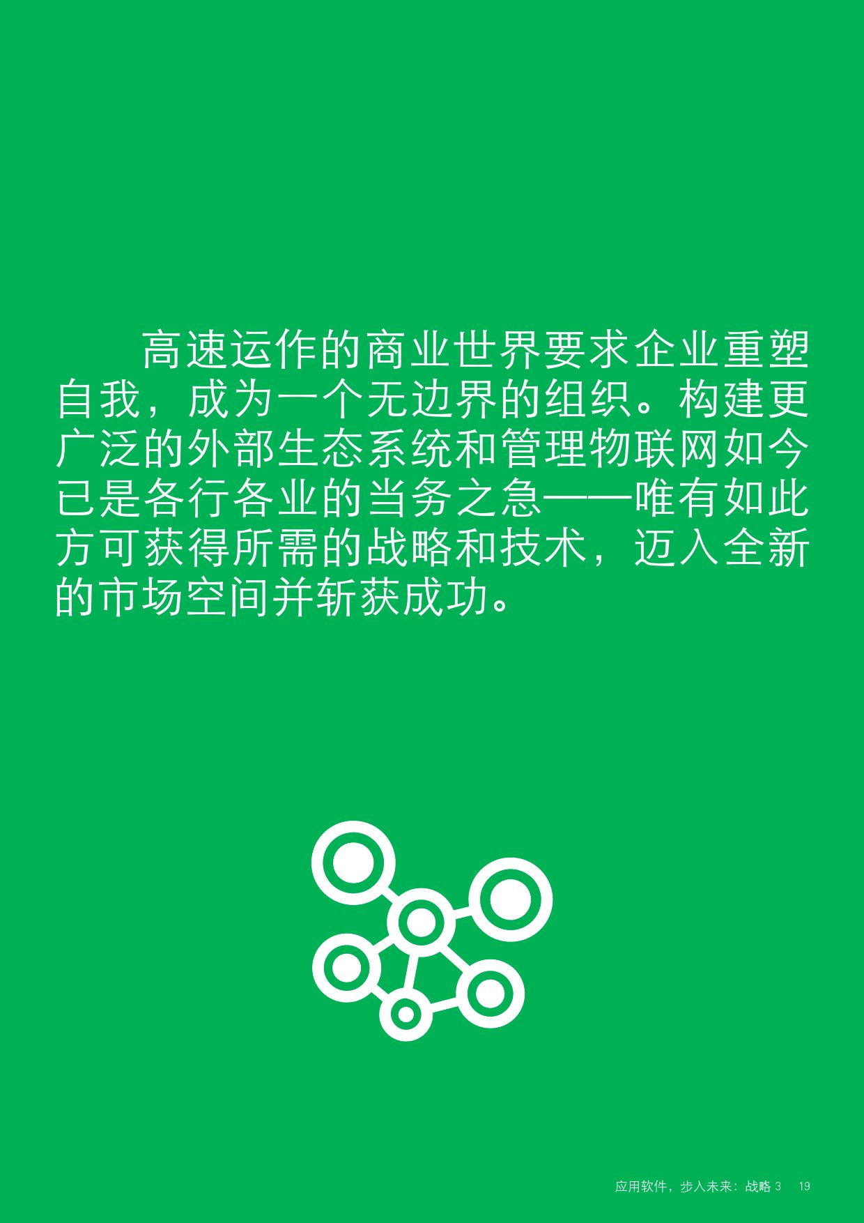 应用软件,步入未来_000019