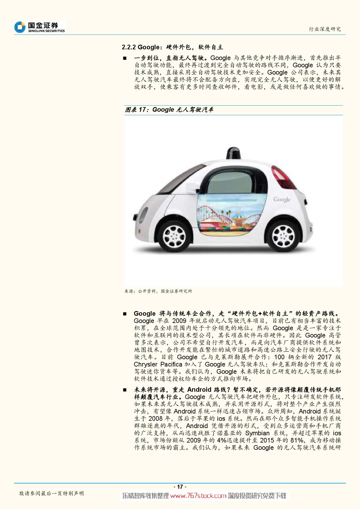 特斯拉产业系列深度报告-智能驾驶爆发在即_000017