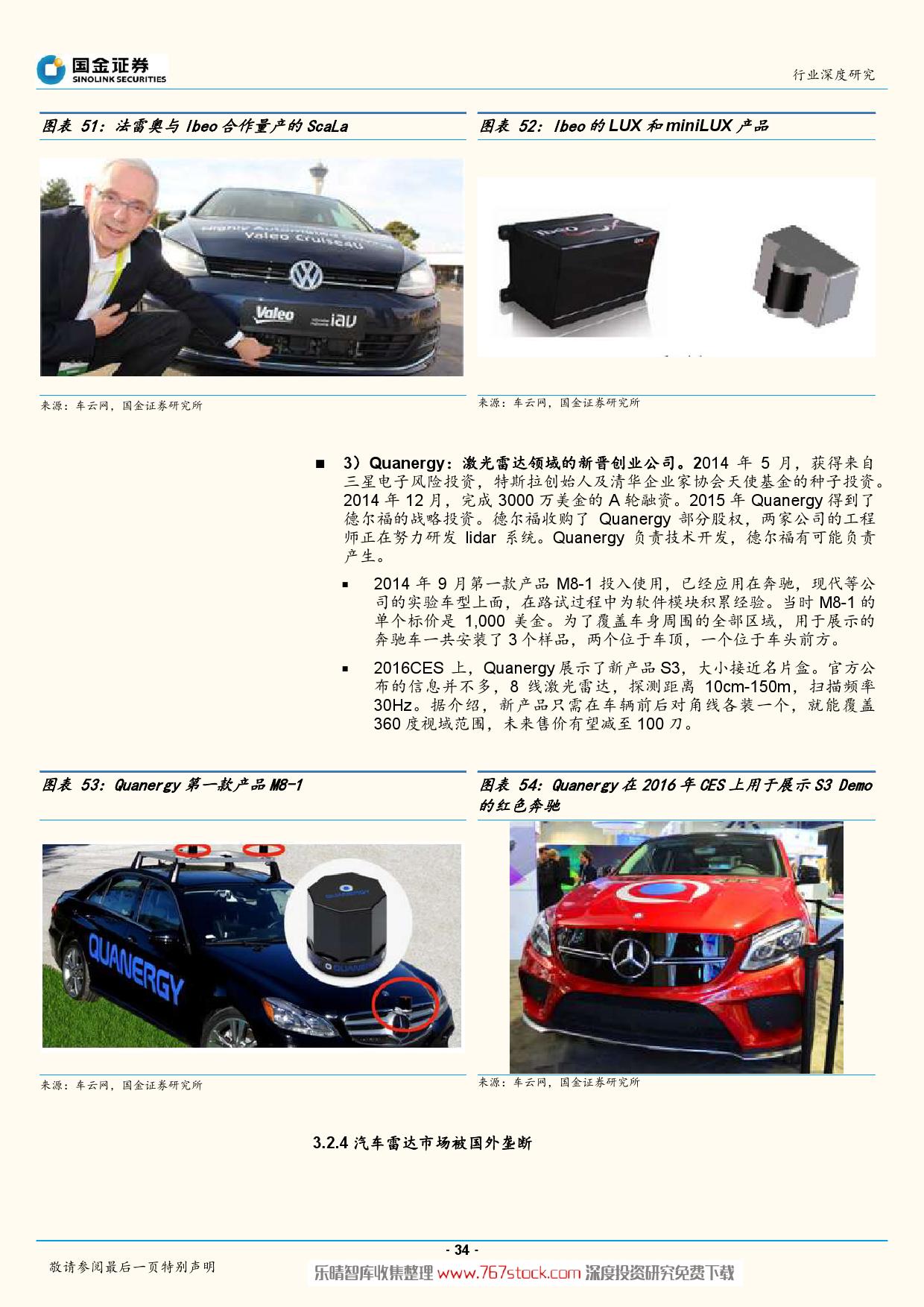 特斯拉产业系列深度报告-智能驾驶爆发在即_000034