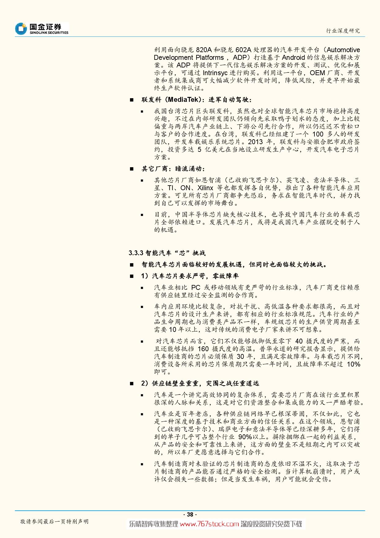 特斯拉产业系列深度报告-智能驾驶爆发在即_000038