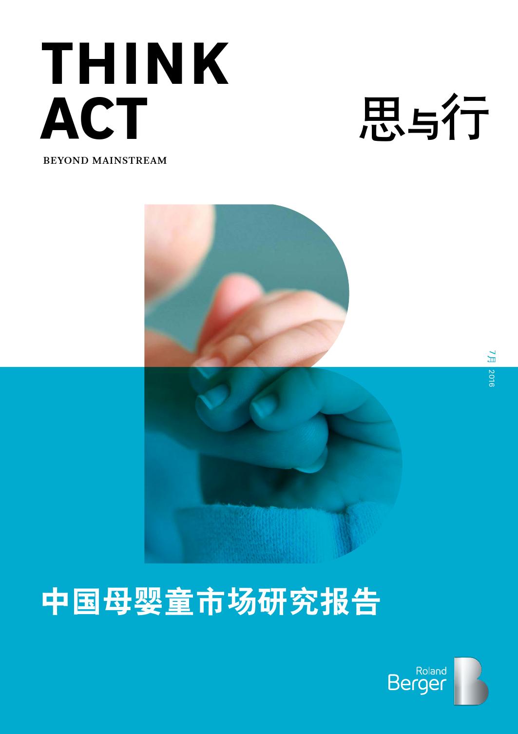 罗兰贝:2016中国母婴童市场研究报告_000001
