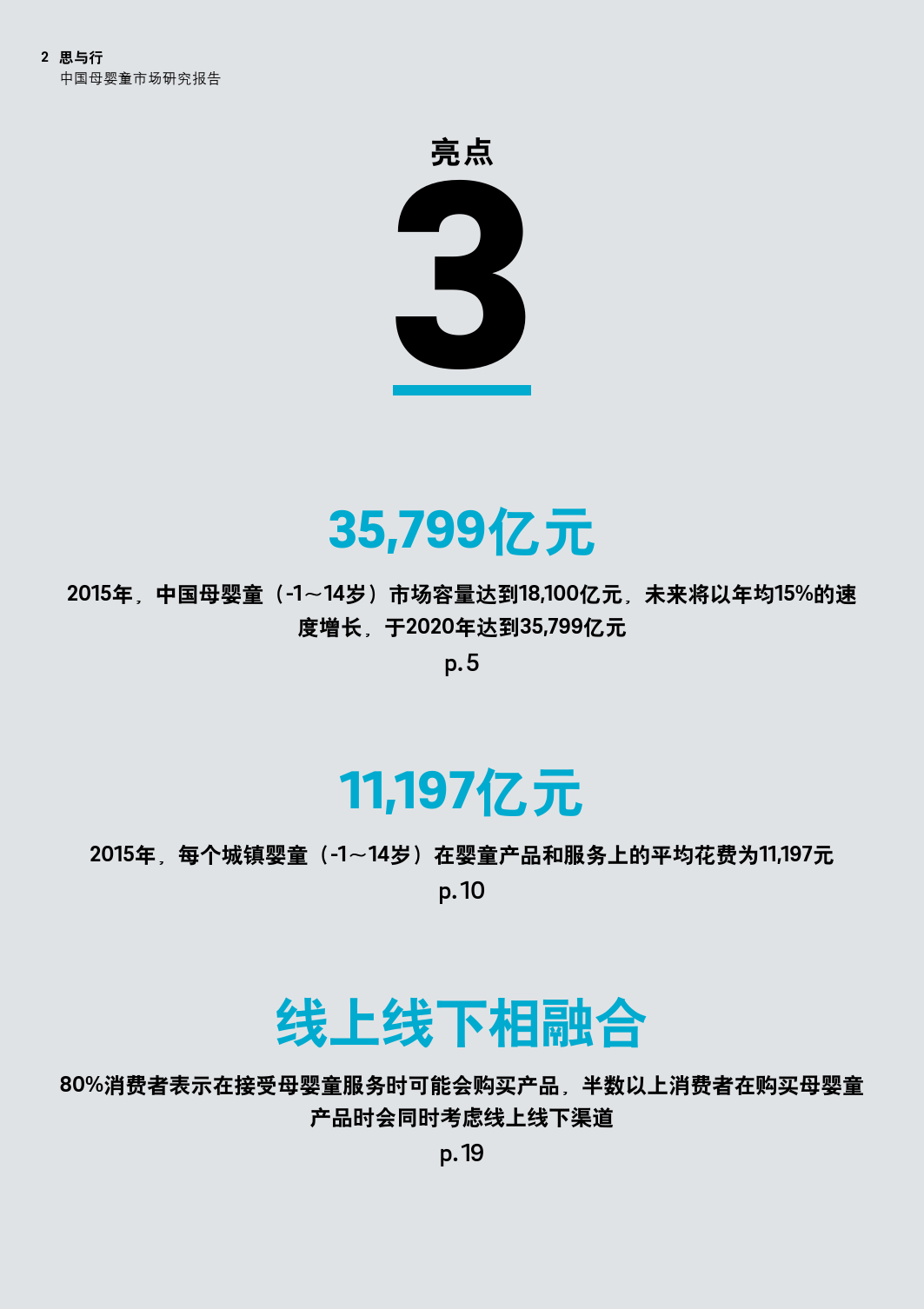 罗兰贝:2016中国母婴童市场研究报告_000002