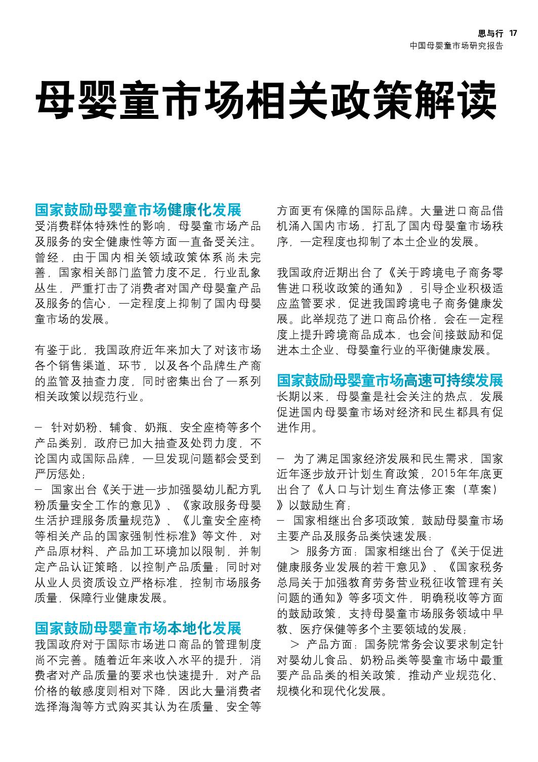 罗兰贝:2016中国母婴童市场研究报告_000017