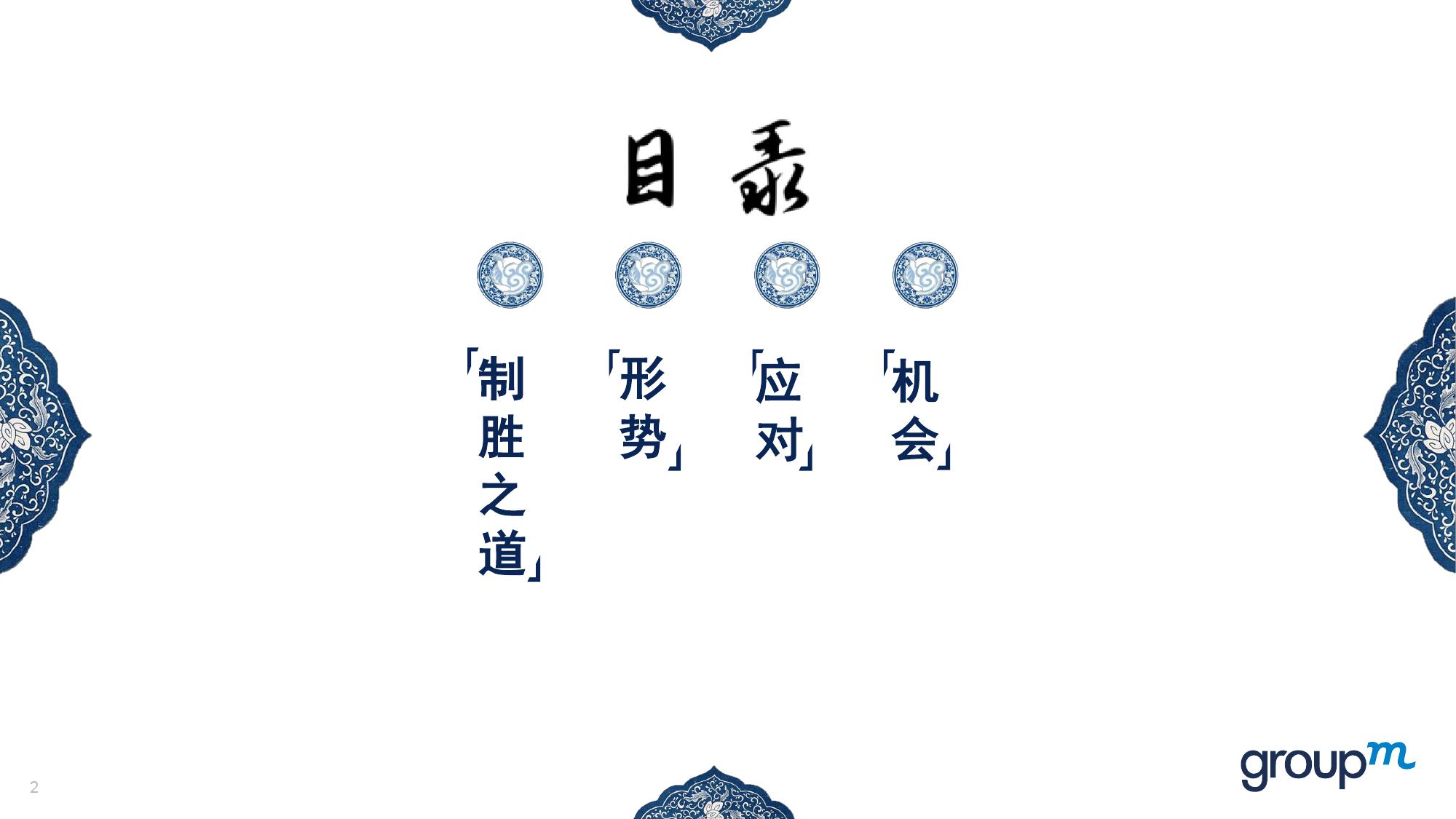 赢在中国2016:从需求刺激转向供给侧改革_000002