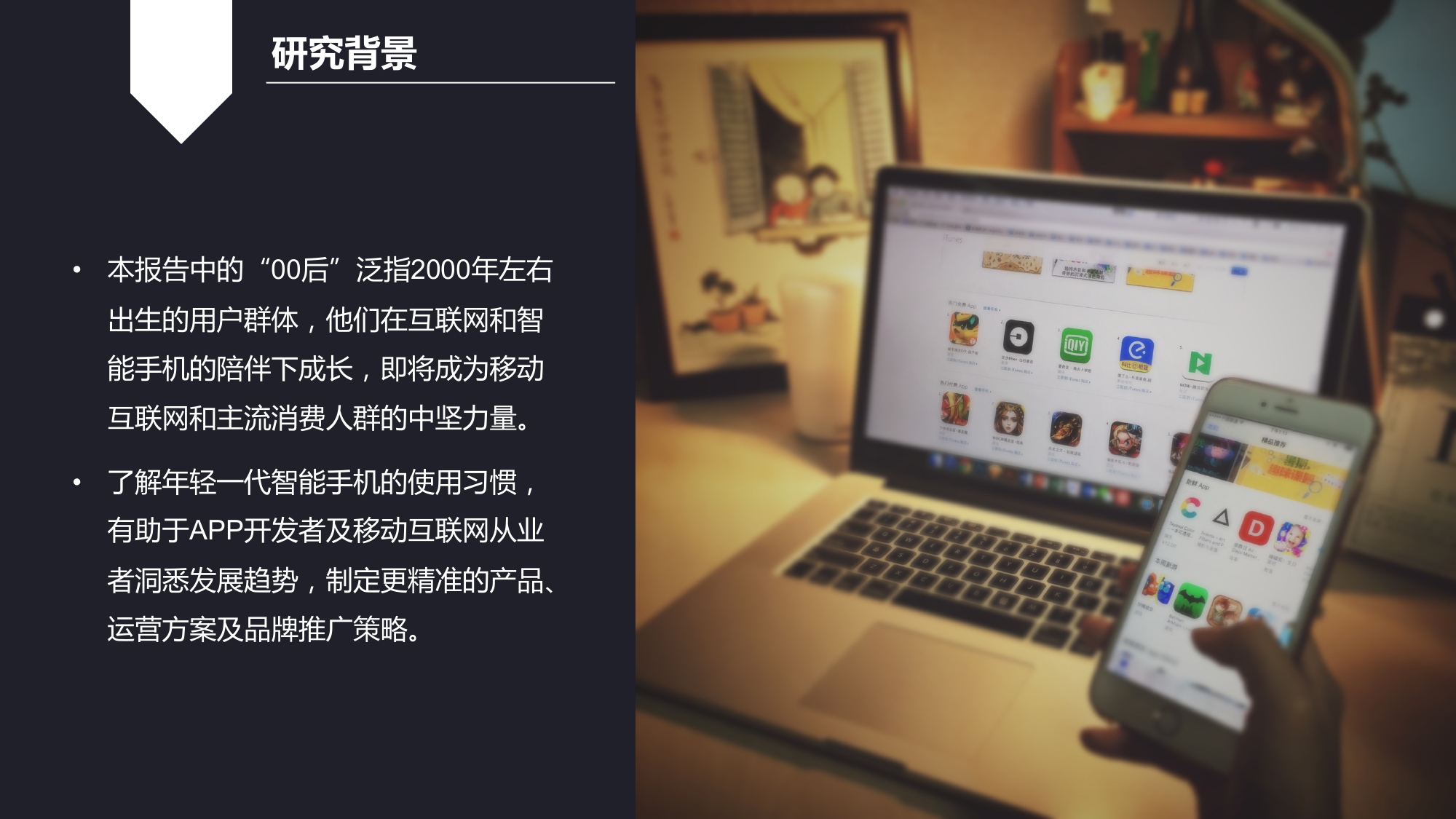 00后智能手机及APP使用习惯研究报告_000003