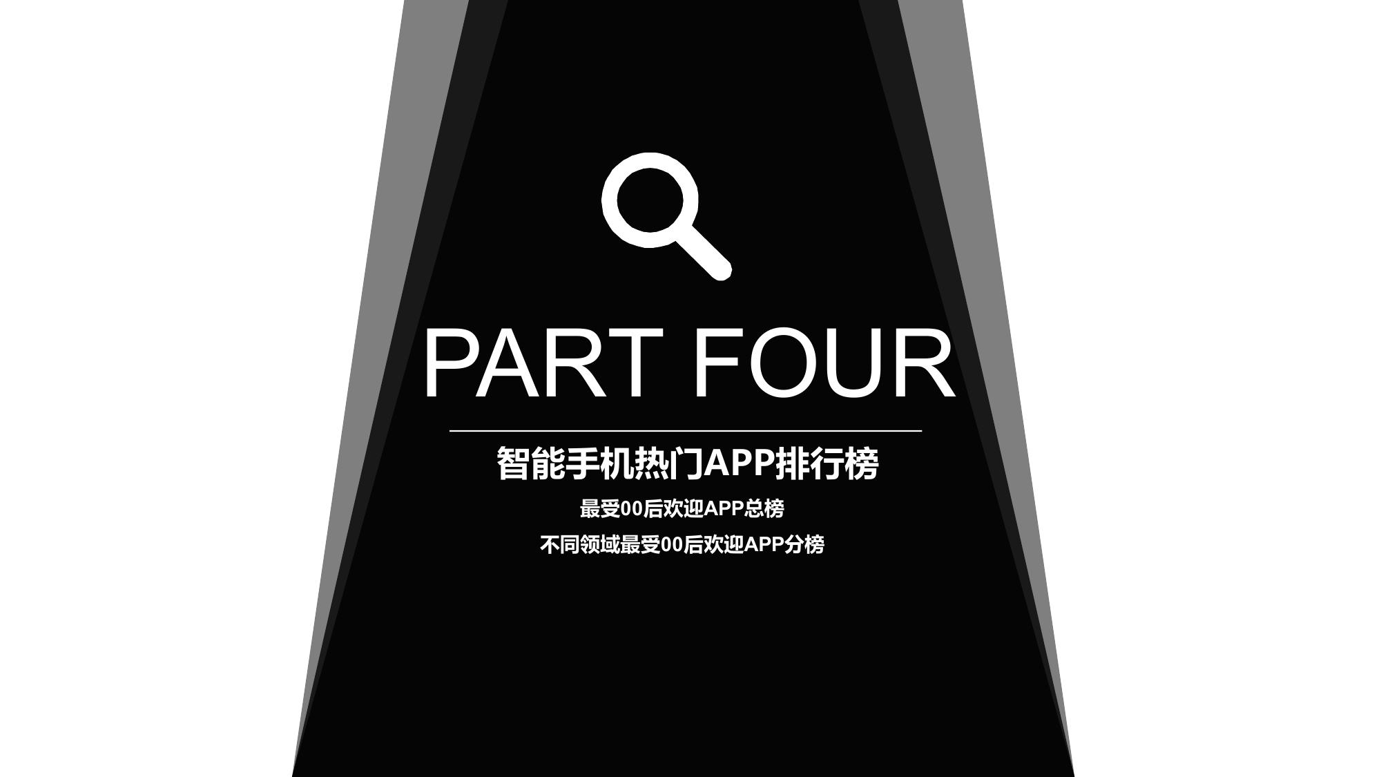 00后智能手机及APP使用习惯研究报告_000029