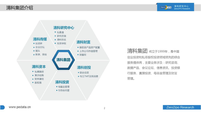 100页PPT详解2016上半年中国股权投资市场发展_000002