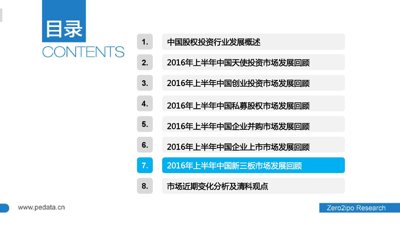100页PPT详解2016上半年中国股权投资市场发展_000054