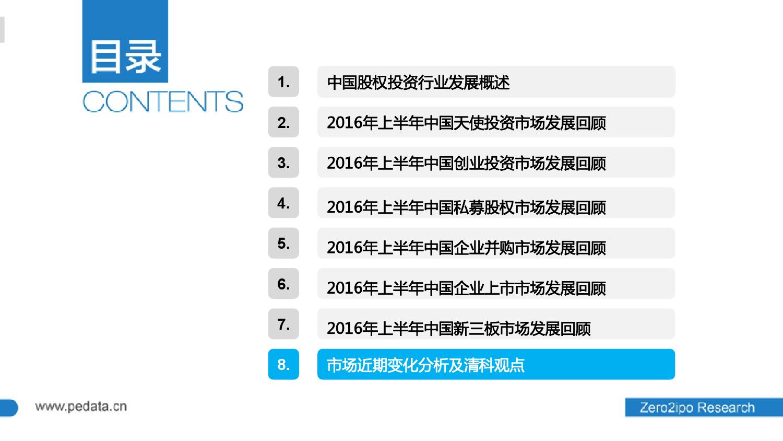 100页PPT详解2016上半年中国股权投资市场发展_000060