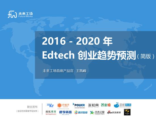 未来工场:2016-2020年 Edtech 创业趋势预测(简版附下载)